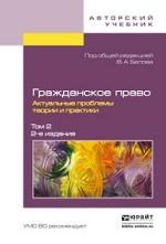 Гражданское право. Актуальные проблемы теории и практики в 2  томах. Том 2