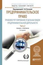 Предпринимательское право. Правовое регулирование отдельных видов предпринимательской деятельности в 2 ч. Часть 2. Учебник и практикум для бакалавриата и магистратуры