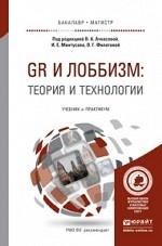 GR и лоббизм: теория и технологии. Учебник и практикум для бакалавриата и магистратуры