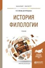 История филологии. Учебник для бакалавриата и магистратуры