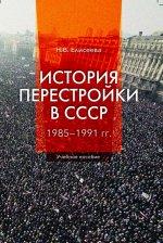 История перестройки в СССР: 1985 - 1991 гг.: Учеб. пособие