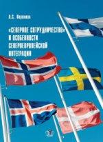 """""""Северное сотрудничество"""" и особенности североевропейской интеграции. Учебное пособие"""
