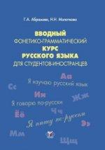 Вводный фонетико-грамматический курс русского языка для студентов-иностранцев. Учебное пособие. Уровень А1