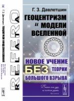 """Книга """"Геоцентризм и модели Вселенной: Новое учение без теории Большого Взрыва"""" 978-5-9710-4235-8 купить, цена, заказ, оптом, от"""