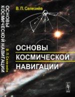 Основы космической навигации