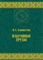 Избранные труды по биомеханике и кибернетике (Классическое научное наследие. Физическая культура.)