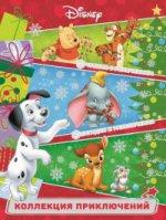 Классика Disney. Праздничные истории. Коллекция приключений