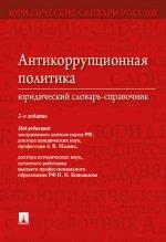 Антикоррупционная политика. Юридический словарь-справочник.-2-е изд