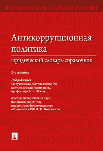Антикоррупционная политика. Юридический словарь-справочник