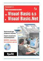 Программирование на Visual Basic 6.5 и Visual Basic .NET