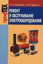 Ремонт и обслуживание электрооборудования: Учебное пособие для ПТУ