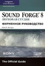 Sound Forge 8. Звуковая студия. Фирменное руководство