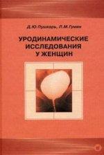 Уродинамические исследования у женщин (+CD)