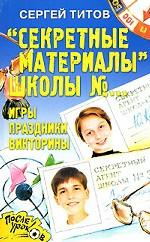 """""""Секретные материалы"""" школы №. .. Игры, праздники, викторины"""