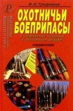 Охотничьи боеприпасы и снаряжение патронов к ружью