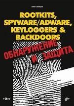 Rootkits, Spyware/Adware, Keyloggers & Backdoors: обнаружение и защита