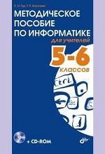 Методическое пособие по информатике для учителей 5-6 классов. 2-е издание, переработанное и дополненное