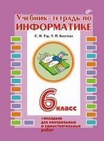 Учебник-тетрадь по информатике для 6 класса