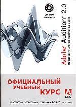 Adobe Audition 2.0. Профессиональная обработка звука. Официальный учебный курс + CD