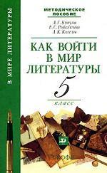 Как войти в мир литературы: методическое пособие, 5 класс