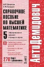 АнтиДемидович Т. 5. Ч. 3. Справочное пособие по высшей математике. Дифференциальные уравнения в примерах и задачах. Приближенные методы решения дифференциальных уравнений, устойчивость и фазовые траектории, метод интегральных преобразований Лапласа