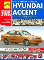 Hyundai Accent. Руководство по эксплуатации, техническому обслуживанию и ремонту