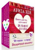 """Подарочный комплект """"От сердца к сердцу"""" 5 книг (бандероль)"""