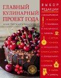 Главный кулинарный проект года. Лучшие рецепты для любимых читателей