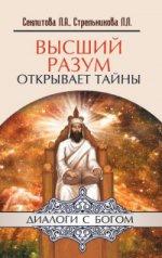 Высший разум открывает тайны. 10-е изд. (тв.)
