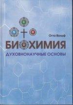 О. Вольф. Биохимия.Духовнонаучные основы 150x216