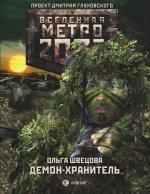 Метро 2033: Демон-хранитель