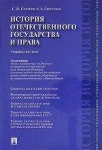 История отечественного государства и права.Уч.пос