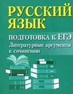 Русский язык. Подгот. к ЕГЭ: литературн. аргументы