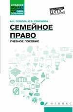 Семейное право: учебное пособие