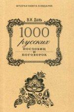1000 русских пословиц и поговорок. (Мудрая книга в подарок)