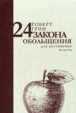 Роберт Грин. 24 закона обольщения для достижения власти