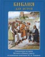 Библия для детей. Священная история Ветхого и Нового завета изложенная княгиней М.А.Львовой