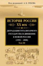 История России ХХ век. Деградация тоталитарного государства и движение к новой России (1953 - 2008). Том III