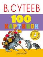 В. Г. Дмитриева. 100 картинок