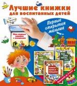 Лучшие книжки для воспитанных детей. Компл 3кн