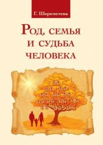 Род, семья и судьба человека 3-е изд