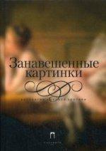 Занавешенные картинки: Антология русской эротики