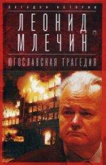 Югославская трагедия: Балканы в огне