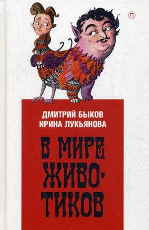 В мире животиков: Детская книга для взрослых, взрослая книга для детей