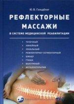А. Н. Халиков. Рефлекторные массажи в системе медиц. реабилитации