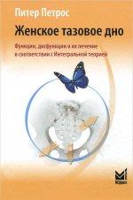 Женское тазовое дно: Функции, дисфункции и их лечение в соответствии с Интегральной теорией