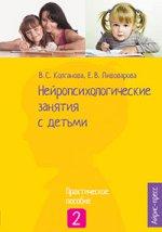 Нейропсихологические занятия с детьми. Ч.2