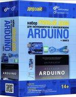 """Набор """"Умный дом"""" для экспериментов с контроллером Arduino + КНИГА"""