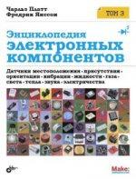 Энциклопедия электронных компонентов.Том 3. Датч