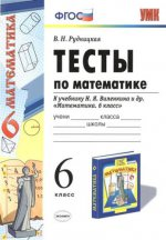 УМК Математика 6кл Виленкин. Тесты